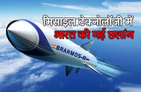 सुपरसोनिक क्रूज मिसाइल ब्रह्मोस का सफल युद्ध परीक्षण, मिसाइल टेक्नोलॉजी में भारत की नई छलांग