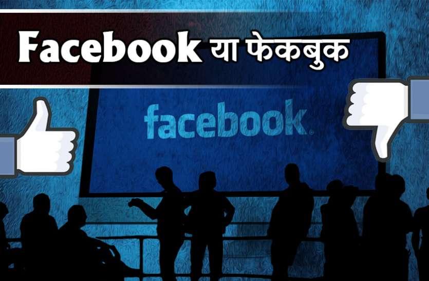 14 साल से 140 करोड़ यूजर्स पर ऐसे नजर रख रहा है फेसबुक