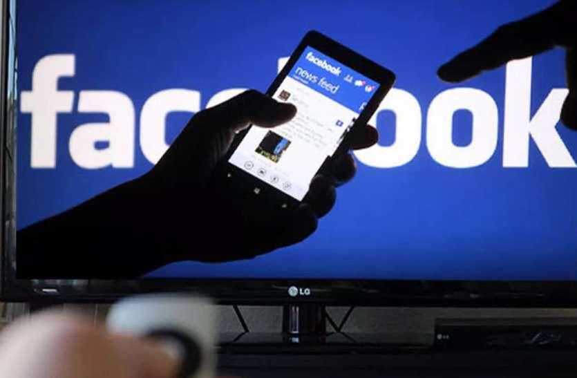अगर आप है FB यूजर्स, तो तुरंत डिलीट कर दें अपने अाकउंट से ये चीजे