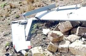 नेवी का मानवरहित विमान टूटा