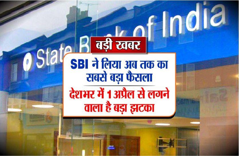 बड़ी खबर: SBI ने लिया अब तक का सबसे बड़ा निर्णय, देशभर में 1 अप्रैल से लगने वाला है बड़ा झटका