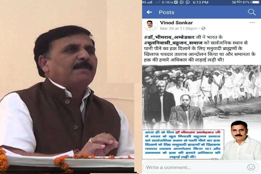 Vinod Sonkar Facebook Post
