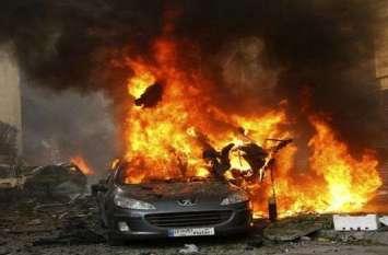 अफगानिस्तान में कार बम धमाका, 23 की मौत, 40 से ज्यादा घायल