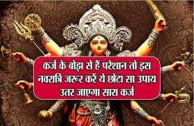 कर्ज के बोझ से हैं परेशान तो इस नवरात्रि जरूर करें ये छोटा सा उपाय, उतर जाएगा सारा कर्ज