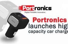 पोट्रोनिक्स ने लॉन्च किया स्मार्ट कार चार्जर, देखें वीडियो