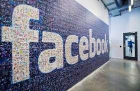 फेसबुक डेटा लीक पर जर्मनी सख्त, बोला- लोकतंत्र के लिए सोशल मीडिया खतरा
