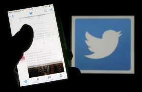 क्रिप्टोकोर्जेन्सी से संबंधित विज्ञापनों को ब्लॉक करेगा ट्वीटर