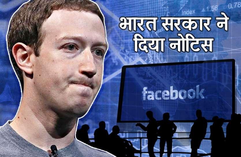 Facebook Data Leak: भारत सरकार ने जारी किया नोटिस, 7 अप्रैल तक जबाव दे कंपनी