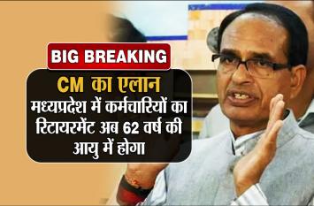 Big Breaking-  मध्यप्रदेश में कर्मचारियों का रिटायरमेंट अब 62 वर्ष की आयु में होगा! : सीएम  शिवराजसिंह चौहान- see video