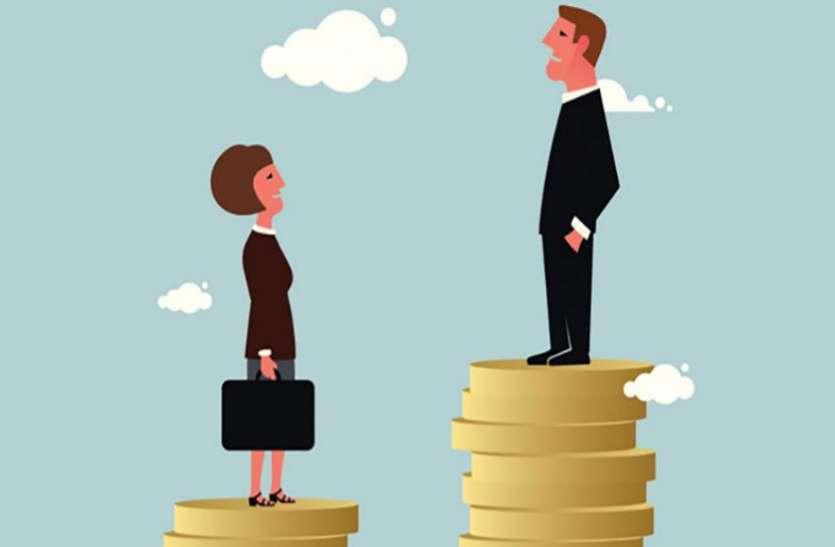 दुनिया भर में पुरुषों से कम कमाती हैं महिलाएं, कारण जानकर हैरान रह जाएंगे आप