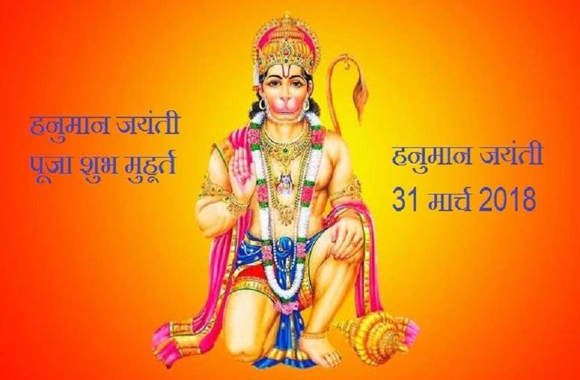 जानिए : हनुमान जयंती की पूजा विधि और शुभ मुहूर्त, राशिनुसार करें यह काम, मिलेगी पूर्ण सफलता