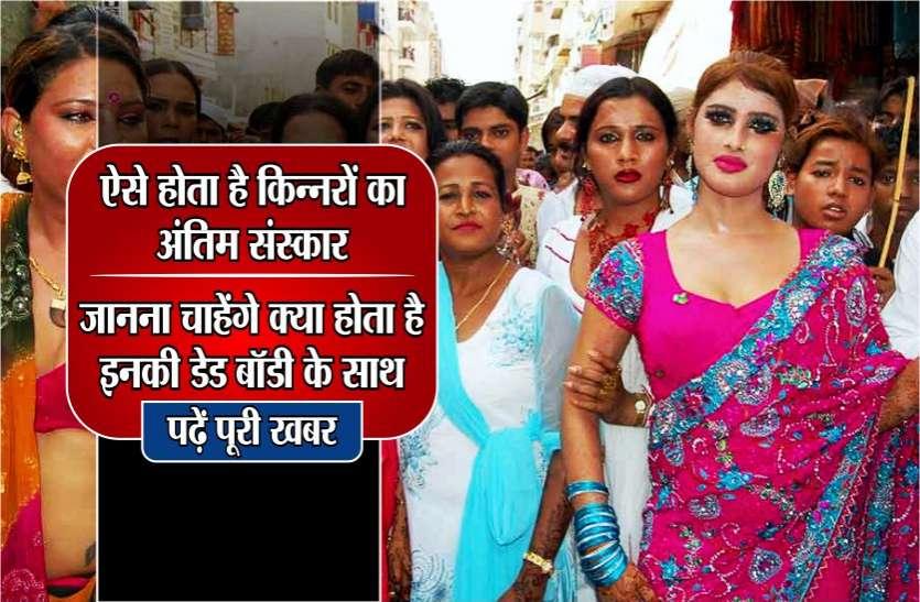 hijra kinnars last rites Antim Sanskar Kinnar ka India