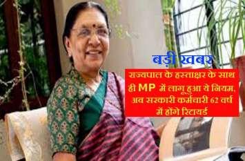 BIG Breaking- राज्यपाल के हस्ताक्षर के साथ ही में MP लागू हुआ ये नियम, अब सरकारी कर्मचारी 62 वर्ष में होंगे रिटायर्ड !