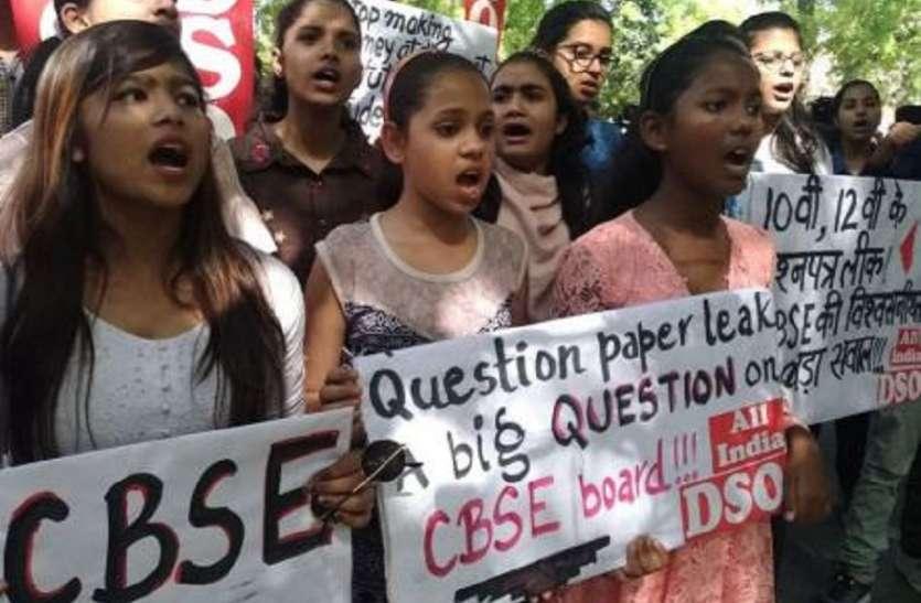 परीक्षाओं की घटती साख, देश की शिक्षा व्यवस्था पर प्रश्नचिह्न