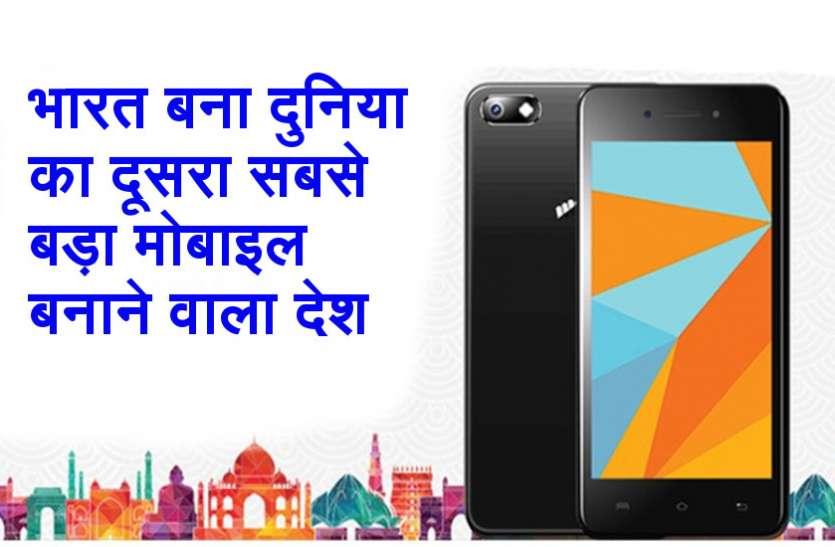 भारत बना दुनिया का दूसरा सबसे बड़ा मोबाइल बनाने वाला देश, इसको छोड़ा पीछे