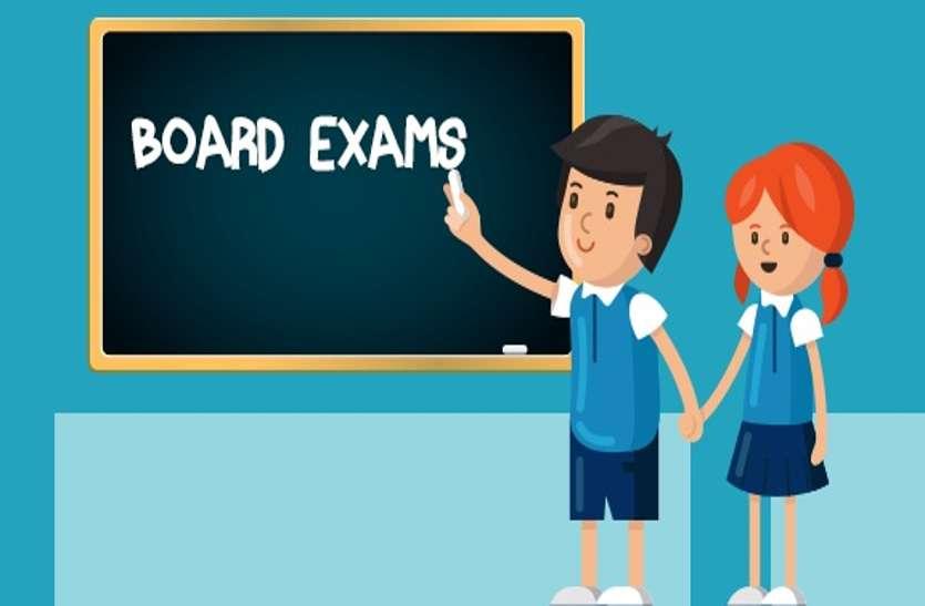 पांचवी बोर्ड परीक्षार्थियों के परीक्षा केंद्र पांच से दस किलोमीटर दूर आने से बढ़ी परेशानी