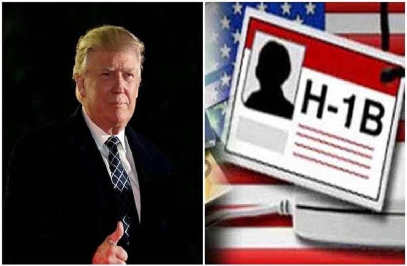 एच- 1 बी वीजा: सख्त हुआ अमरीकी प्रशासन, आवेदनों में आई कमी