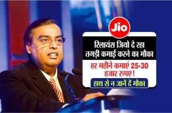 रिलायंस JIO दे रहा तगड़ी कमाई करने का मौका, हर महीने कमाएं 25-30 हजार रुपए! हाथ से न जानें दें मौका