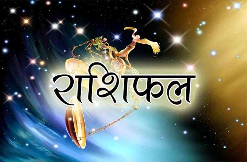 Today horoscope दैनिक राशिफल में जानिए अपना भविष्यफल आैर जानिए क्या कहते हैं आज आपके सितारे