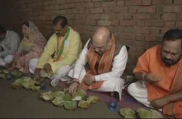 ओडिशा में अमित शाह ने दलित के घर किया लंच, कहा- यहां बदलाव होना तय