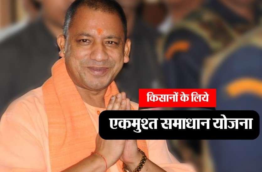 Up Govt Kisan Ekmusht Samadhan Yojna 2018 In Uttar Pradesh ...