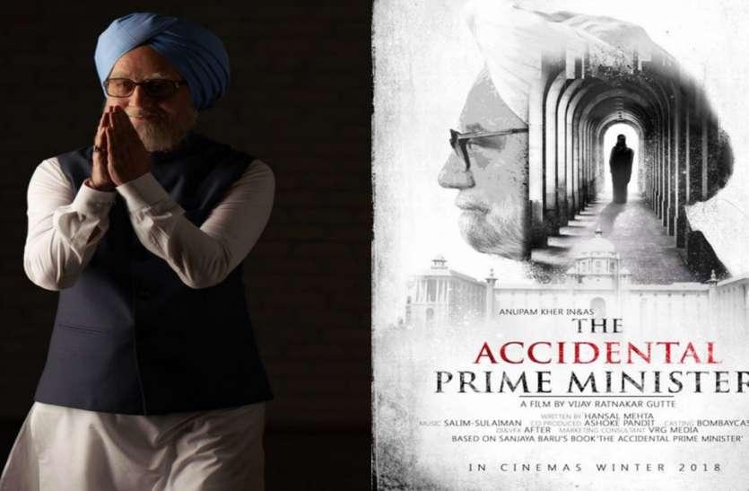 the accidental prime minister के लिए इमेज परिणाम