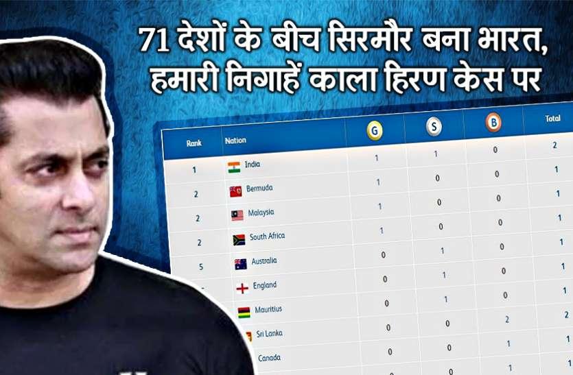 BLOG: CWG 2018 में 71 देशों के बीच टॉप पर भारत, लेकिन हमारी निगाहें काला हिरण केस पर