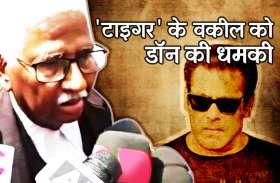 सलमान खान के वकील महेश बोड़ा को मिली धमकी, केस से नहीं हटोगे तो टपका देंगे