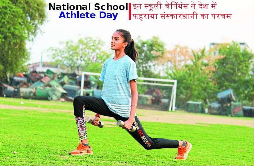 National School Athlete Day: इन स्कूली चेपियंस ने देश में फहराया संस्कारधानी का परचम