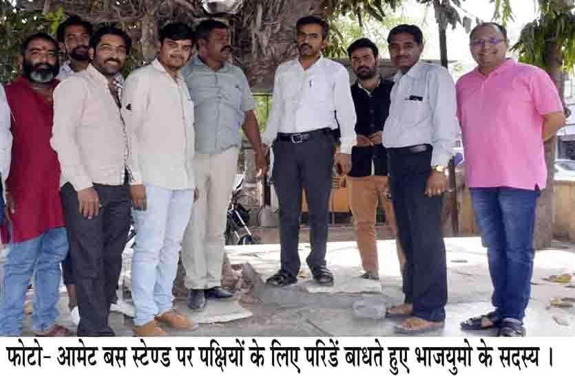 the campaign: परिंदों की प्यास बुझाने कई जगह बांधे परिण्डे, भाजपा के स्थापना दिवस पर अभियान की शुरुआत