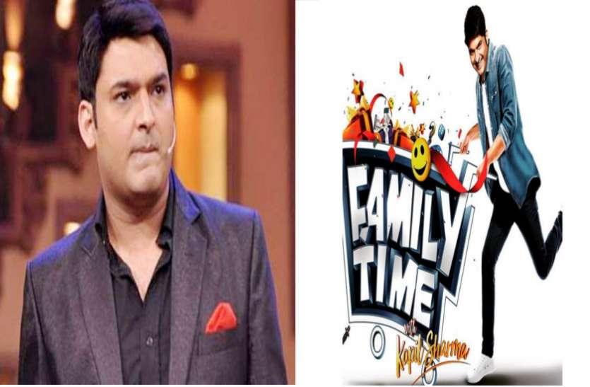 'फैमिली टाइम विद कपिल शर्मा' इस हफ्ते नहीं होगा टेलीकास्ट, शो की नहीं हुई है शूटिंग