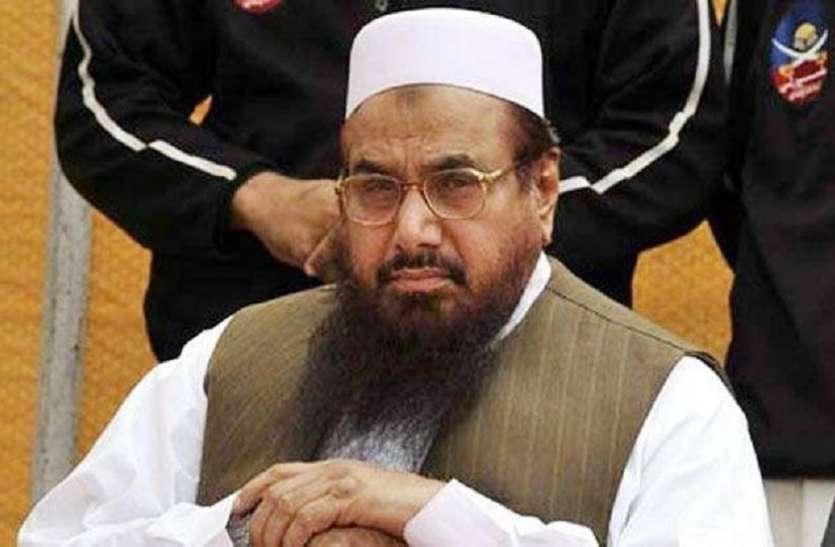 अमरीका ने खोली पाकिस्तान की पोल, कहा- सिर्फ दिखावा है हाफिज सईद की गिरफ्तारी