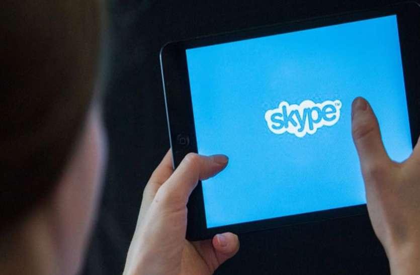 अब स्काइप में भी आ रहा कॉल रिकार्डिंग फीचर, ऐसे करें यूज