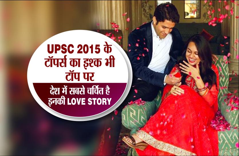 UPSC 2015 के टॉपर्स का इश्क भी टॉप पर, देश में सबसे चर्चित है इनकी LOVE STORY