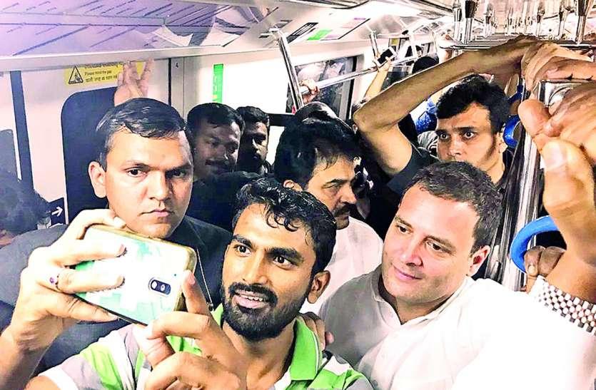 मेट्रो में आम आदमी की तरह राहुल ने किया सफर