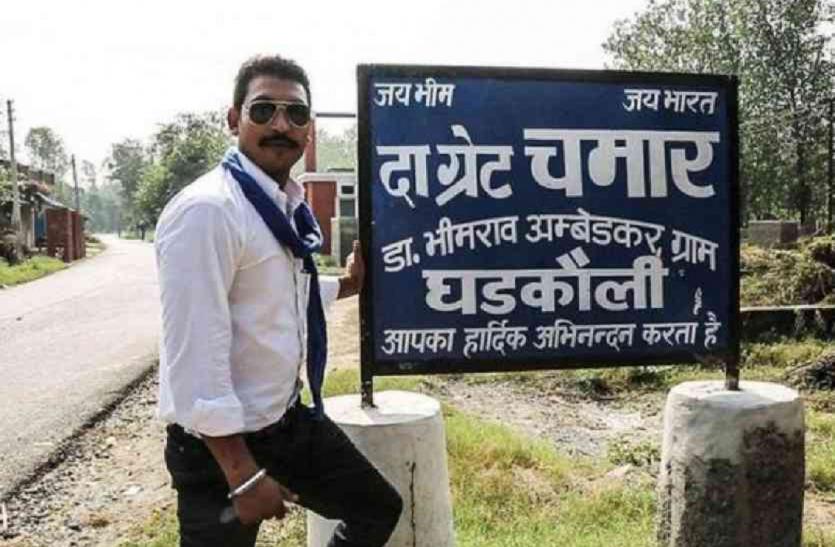 कैराना नूरपुर उप चुनावः भीम आर्मी संस्थापक का जेल से दलिताें के लिए खुला पत्र