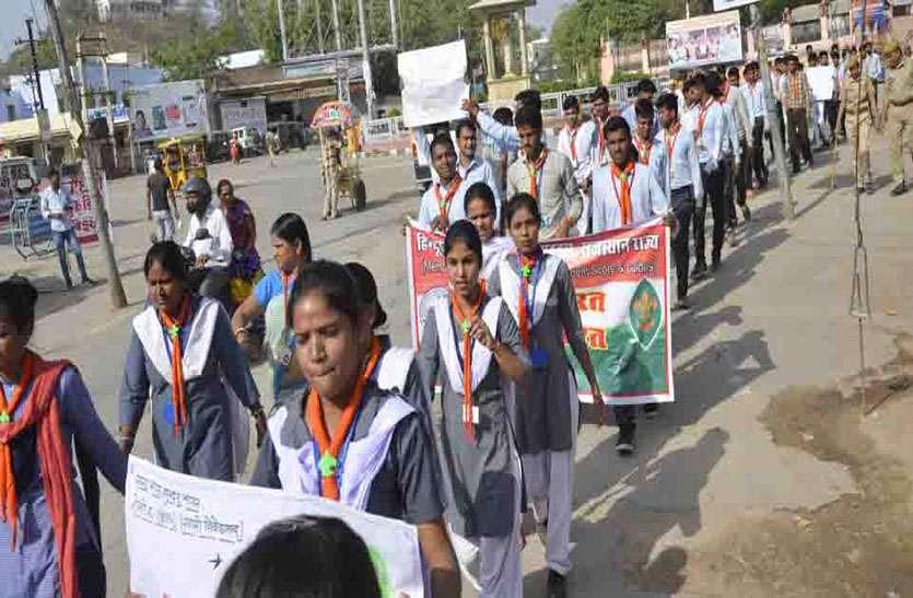 बेटी बचाओ, बेटी पढ़ाओ और देश को रखने के लिए निकाली जनचेतना रैली