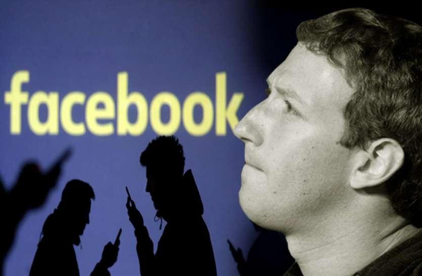 फेसबुक डाटा लीक मामला: मार्क जुकरबर्ग ने कांग्रेस से लिखित में मांगी माफी, कहा- ये मेरी गलती