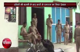 UP के इस जिले में अब जाटों और दलितों में हुआ खूनी संघर्ष, जाटों ने पलायन का किया ऐलान