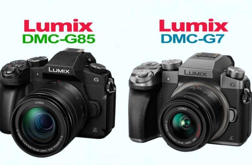 पैनासोनिक ने उतारे लुमिक्स जी7 और लुमिक्स जी85 कैमरा, जानिए क्या है इनमें खास