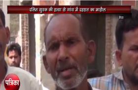 हिंसा के बाद दलितों ने छोड़ा गांव, युवक की हत्या से गांव में दहशत का माहौल