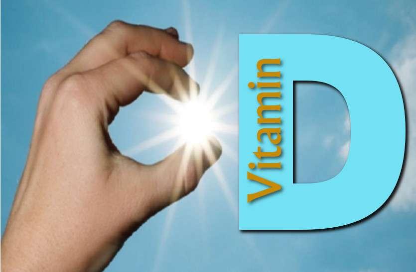 Image result for Vitamin D की कमी