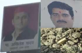 अखिलेश यादव और सपा विधायक की फोटो पर युवक ने चलाई गोली, मौके पर पहुंची पुलिस, किया गिरफ्तार