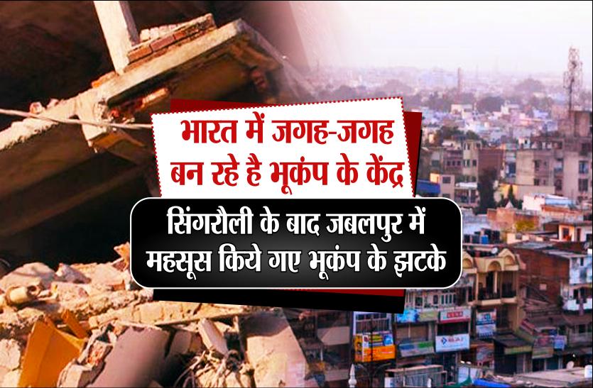 भारत में जगह-जगह बन रहे है भूकंप के केंद्र,सिंगरौली के बाद जबलपुर मैं महसूस किये गए भूकंप के झटके