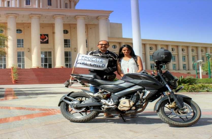 बेटी बचाओ- बेटी पढ़ाओ की इस पिता ने दी अनूठी मिसाल, बाइक से तय किया 1800 किलोमीटर का सफर, फिर पहुंचा बेटी से मिलने