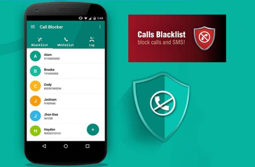 ये हैं अनचाहे CALLS और SMS को ब्लॉक करने वाले फ्री Apps