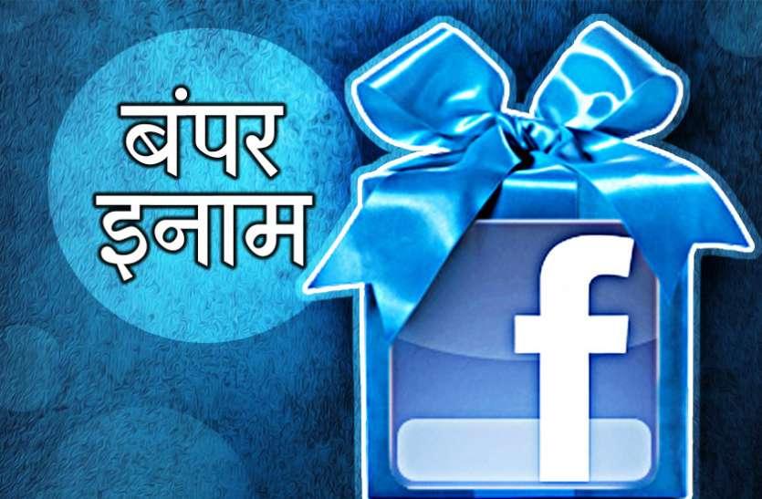 फेसबुक को दीजिए ये जानकारी, सबूत मिलने पर कंपनी देगी 26 लाख रुपए