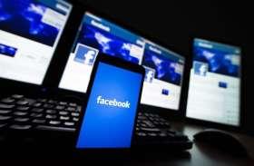 आपकी सुरक्षा के लिए Facebook कर रहा ये बड़ा बदलाव, अब नहीं कर पाएंगे सर्च !