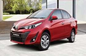 Toyota Yaris के फीचर्स हुए लीक, सामने आई तस्वीरें, जानें कैसी होगी नई कार