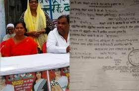 सपा की इस महिला नेता ने किया ऐसा फर्जीवाड़ा कि जा सकती है नगर पालिका अध्यक्ष की कुर्सी